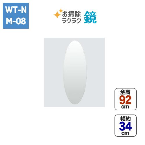 お掃除ラクラク鏡楕円ミラー/W340×H920