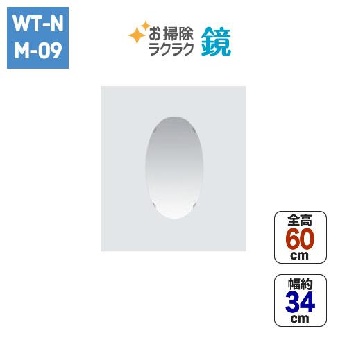 お掃除ラクラク鏡楕円ミラー/W340×H600