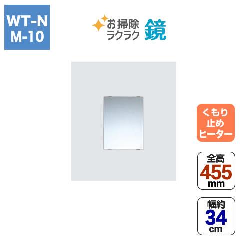お掃除ラクラク鏡四角ミラー/W340×H455 くもり止めヒーター付き