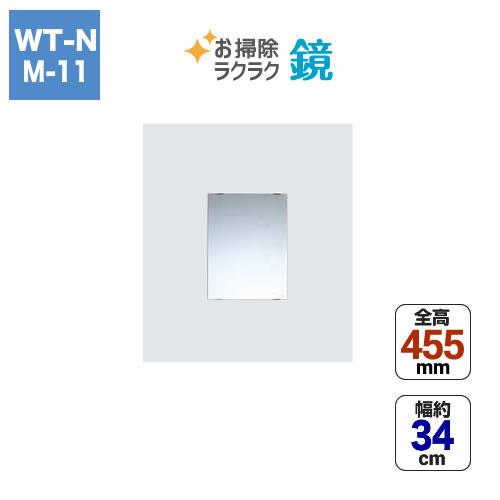 お掃除ラクラク鏡四角ミラー/W340×H455