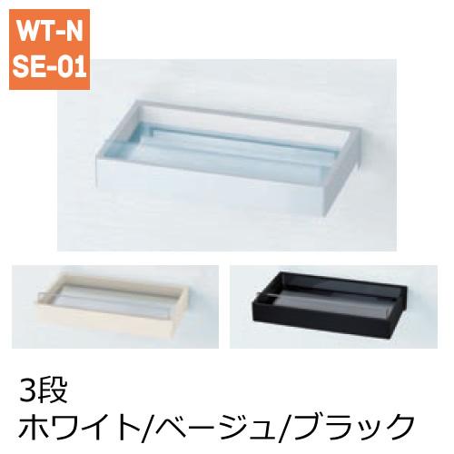 セパレート収納棚W220 3段 ホワイト/ベージュ/ブラック