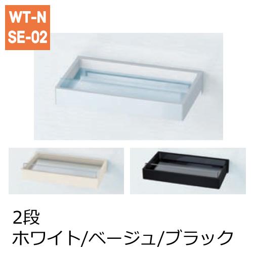 セパレート収納棚W220 2段 ホワイト/ベージュ/ブラック