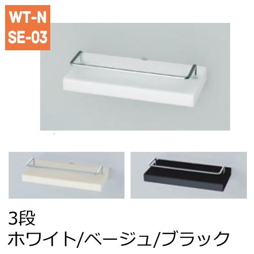 フラット収納棚ガードバー付き(カウンター用) 3段 ホワイト/ベージュ/ブラック