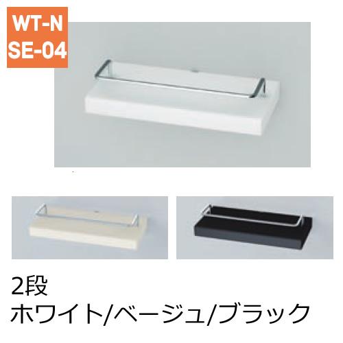 フラット収納棚ガードバー付き(カウンター用) 2段 ホワイト/ベージュ/ブラック